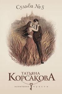 Корсакова, Татьяна  - Судьба № 5