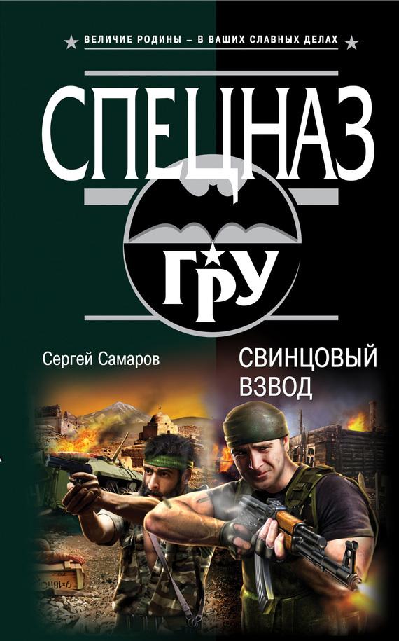 Сергей Самаров Свинцовый взвод сергей самаров возраст гнева