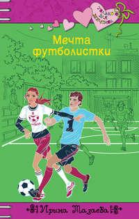 Мазаева, Ирина  - Мечта футболистки