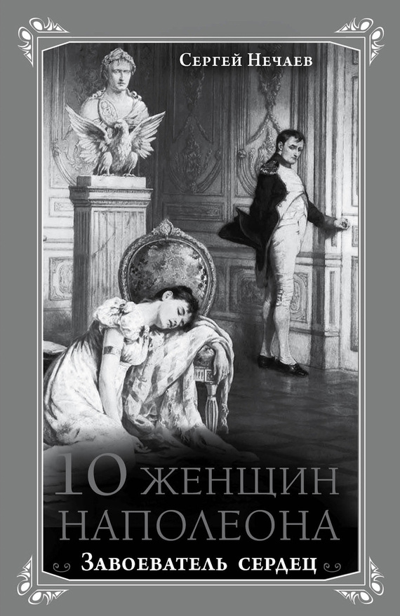 10 женщин Наполеона. Завоеватель сердец развивается внимательно и заботливо