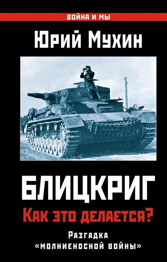 Юрий Мухин Блицкриг: как это делается? Секрет «молниеносной войны» типпельскирх к история второй мировой войны блицкриг