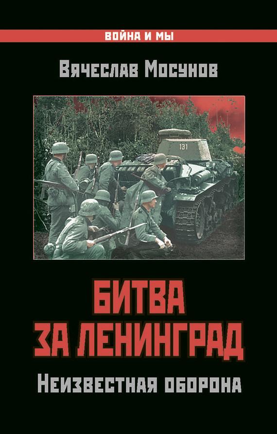 Битва за Ленинград. Неизвестная оборона изменяется спокойно и размеренно
