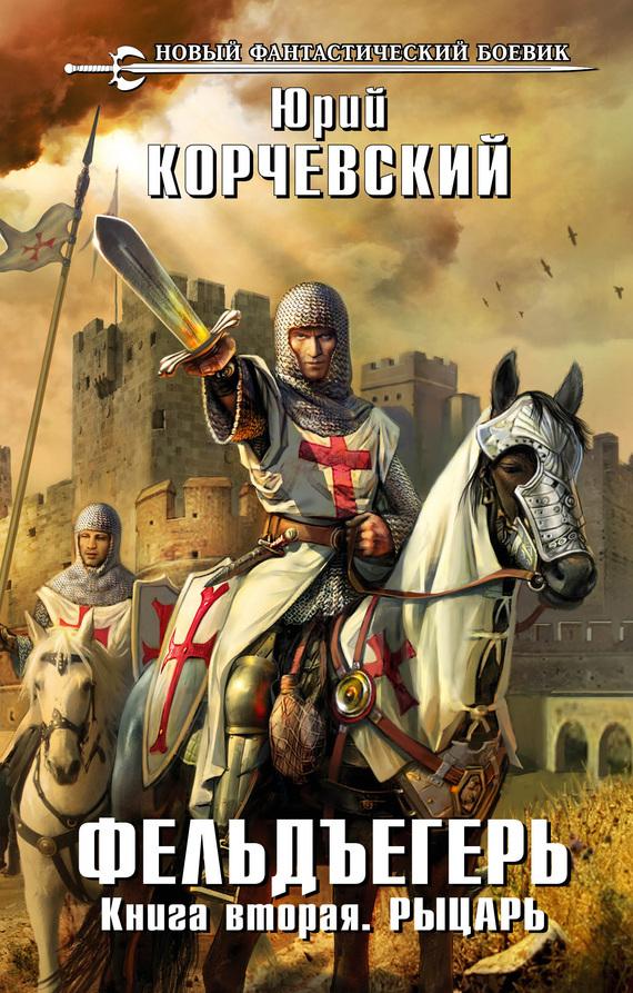 Юрий Корчевский Рыцарь конный рыцарь в турнирном доспехе xvi век европа оловянная миниатюра авторская работа