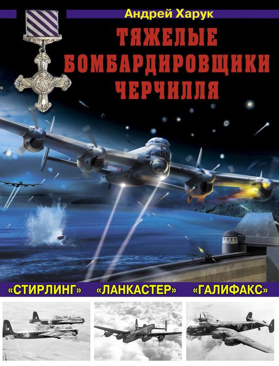 Тяжелые бомбардировщики Черчилля – «Ланкастер», «Стирлинг», «Галифакс»