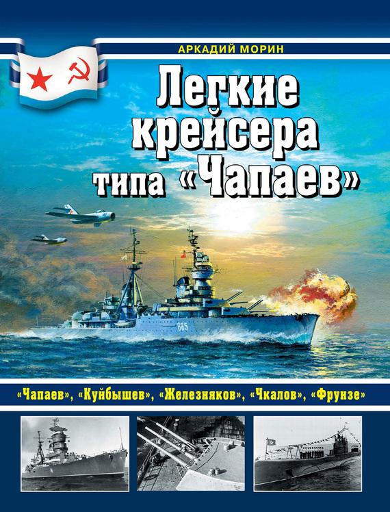Скачать Легкие крейсера типа Чапаев быстро