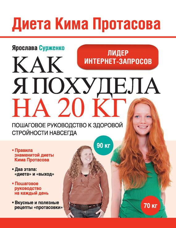 Ярослава Сурженко - Диета Кима Протасова. Как я похудела на 20 кг. Пошаговое руководство к здоровой стройности навсегда