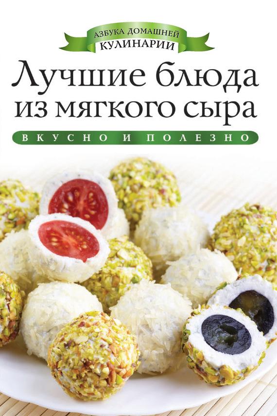 Ксения Любомирова Лучшие блюда из мягкого сыра. Вкусно и полезно ксения любомирова мультиварка вкусно и полезно