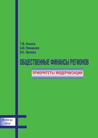 Ускова, Т. В.  - Общественные финансы регионов: приоритеты модернизации