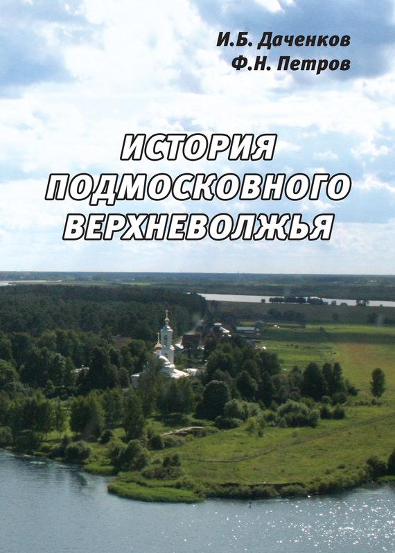 Ф. Н. Петров История подмосковного Верхневолжья