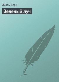Верн, Жюль - Зеленый луч