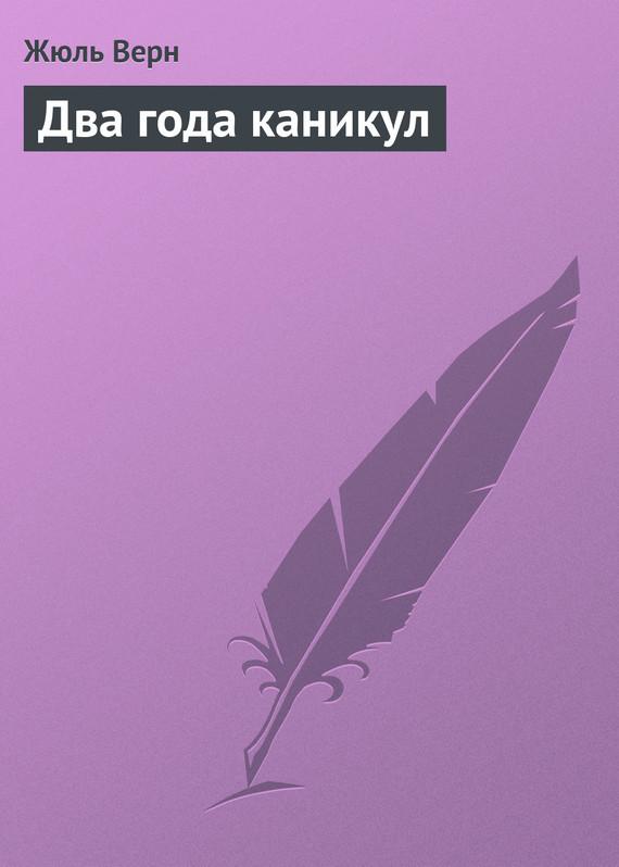 Обложка книги Два года каникул, автор Верн, Жюль