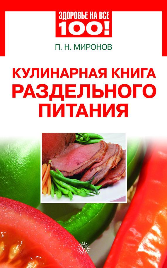 Павел Миронов Кулинарная книга раздельного питания отсутствует лечебное питание рецепты блюд в традициях раздельного питания