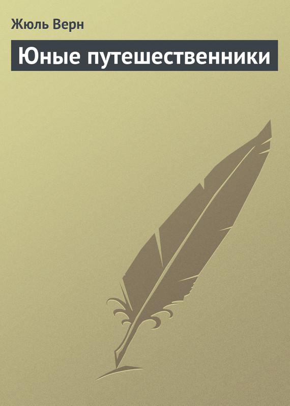 Обложка книги Юные путешественники, автор Верн, Жюль