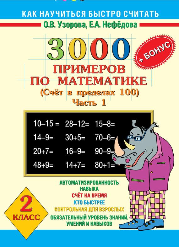 бесплатно О. В. Узорова Скачать 3000 + бонус примеров по математике. Счет в пределах 100. 2 класс. Часть 1