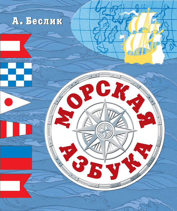 Александр Беслик Морская азбука