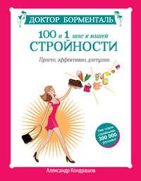 Кондрашов, Александр  - Доктор Борменталь. 100 и 1 шаг к вашей стройности. Просто, эффективно, доступно