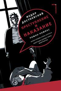 Достоевский, Федор  - Преступление и наказание. Роман-комикс