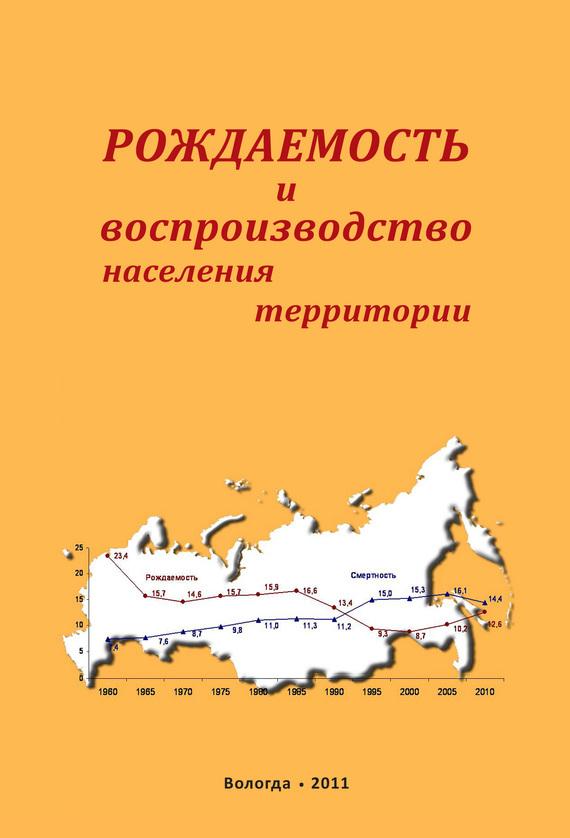 Скачать Рождаемость и воспроизводство населения территории бесплатно А. А. Шабунова