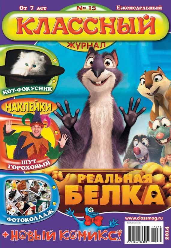 Классный журнал №15/2014