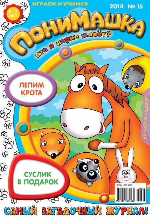 ПониМашка. Развлекательно-развивающий журнал. №15 (март) 2014