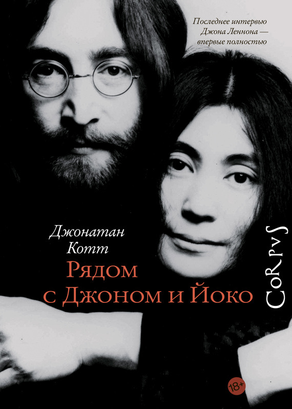 Джонатан Котт Рядом с Джоном и Йоко