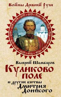 Шамбаров, Валерий  - Куликово поле и другие битвы Дмитрия Донского