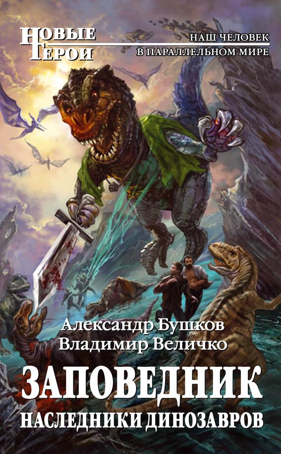 Александр Бушков, Владимир Величко - Заповедник. Наследники динозавров