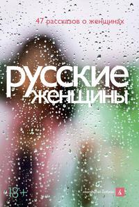 - Русские женщины (сборник)