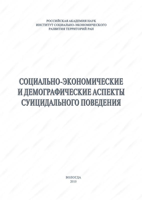 А. А. Шабунова бесплатно