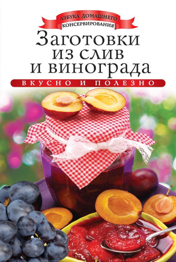 Заготовки из слив и винограда. Вкусно и полезно