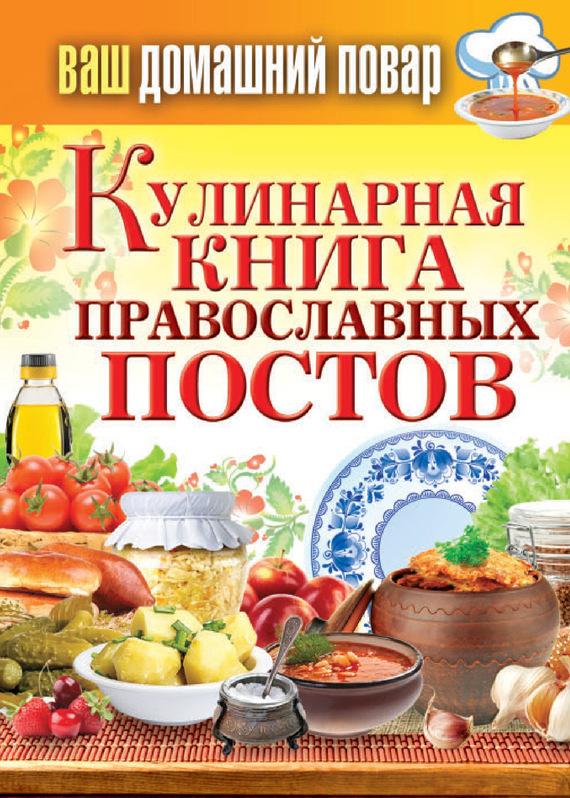 Отсутствует Кулинарная книга православных постов отсутствует большая кулинарная книга