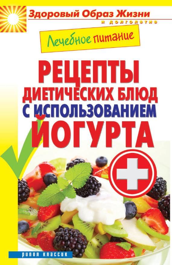 Отсутствует Лечебное питание. Рецепты диетических блюд с использованием йогурта отсутствует лучшие рецепты сладкая пицца