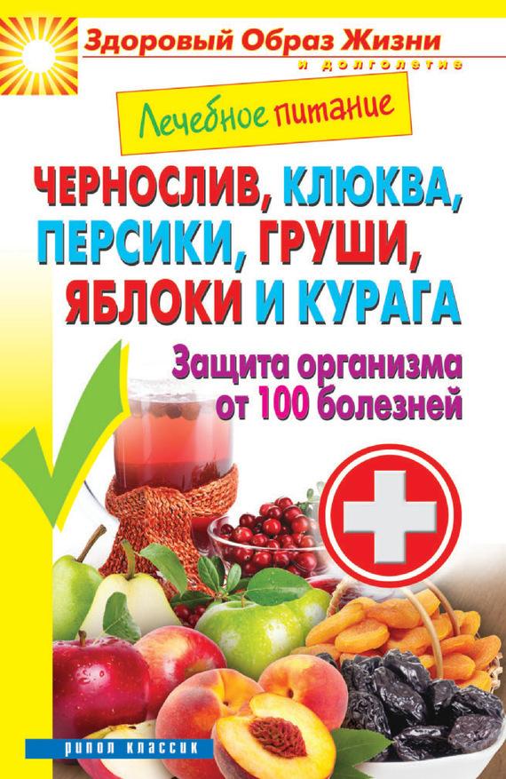 Отсутствует Чернослив, клюква, персики, груши, яблоки и курага. Защита организма от 100 болезней защита от болезней