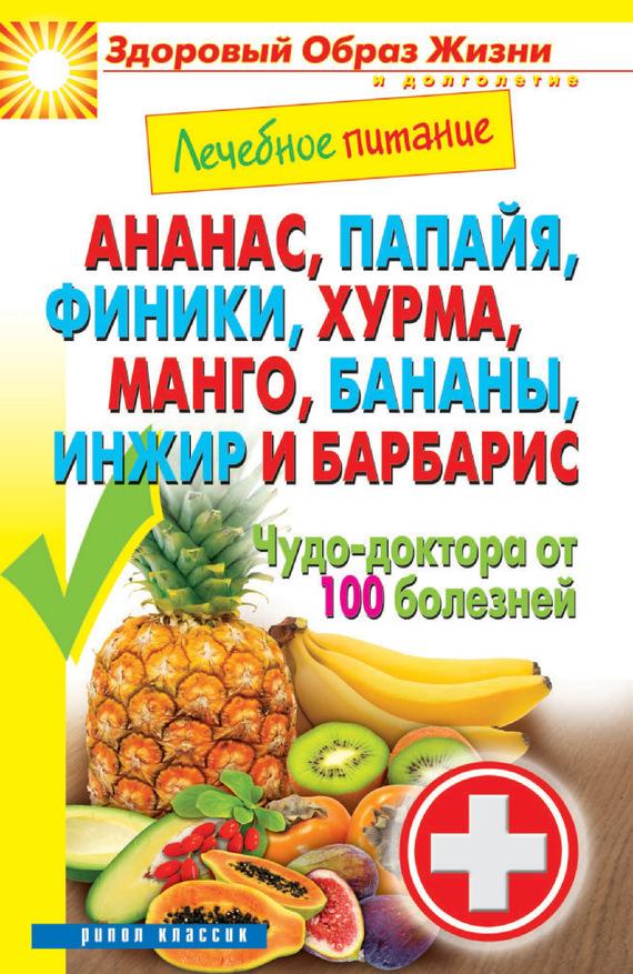 Отсутствует Ананас, папайя, финики, хурма, манго, бананы, инжир и барбарис. Чудо-доктора от 100 болезней от болезней