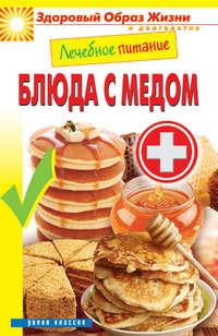 Отсутствует - Лечебное питание. Блюда с медом