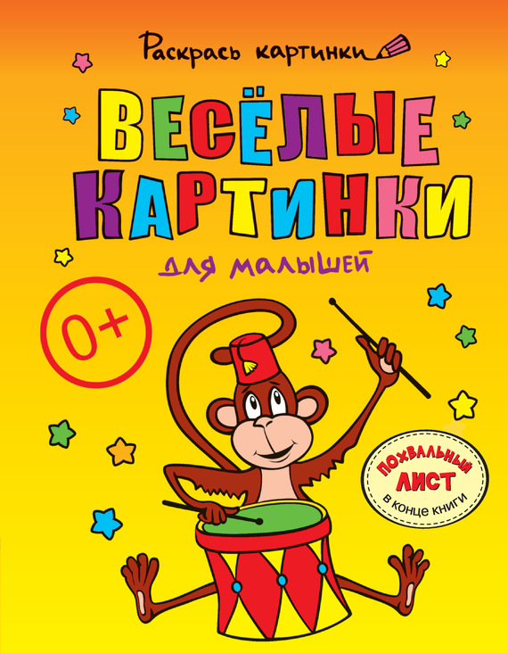 Скачать Весёлые картинки для малышей. Большая книга раскрасок для самых маленьких бесплатно Автор не указан