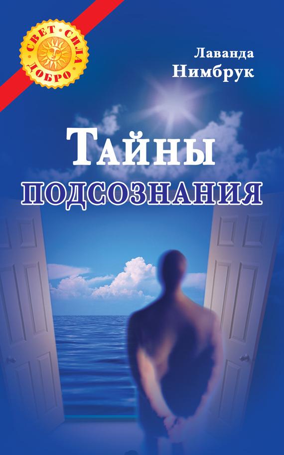 Обложка книги Тайны подсознания, автор Нимбрук, Лаванда