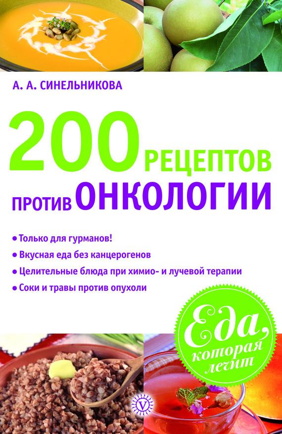 А. А. Синельникова 200 рецептов против онкологии