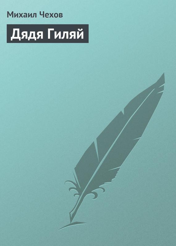 Обложка книги Дядя Гиляй, автор Чехов, Михаил