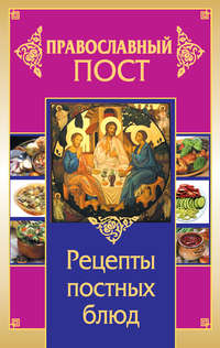 Прокопенко, Иоланта  - Православный пост. Рецепты постных блюд