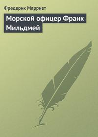 Марриет, Фредерик  - Морской офицер Франк Мильдмей