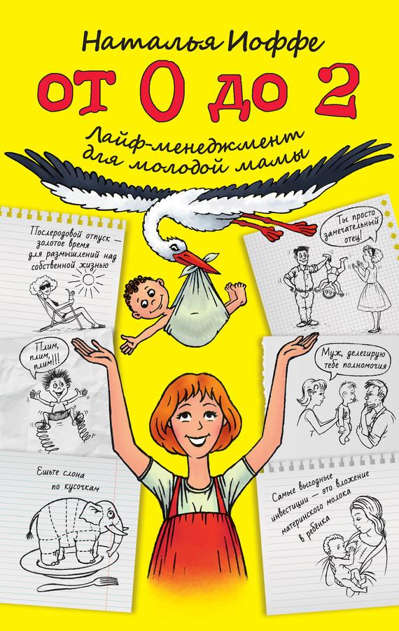 Наталья Иоффе - От 0 до 2. Лайф-менеджмент для молодой мамы