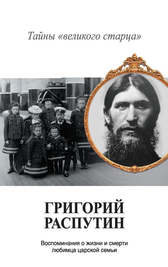 Владимир Хрусталев бесплатно