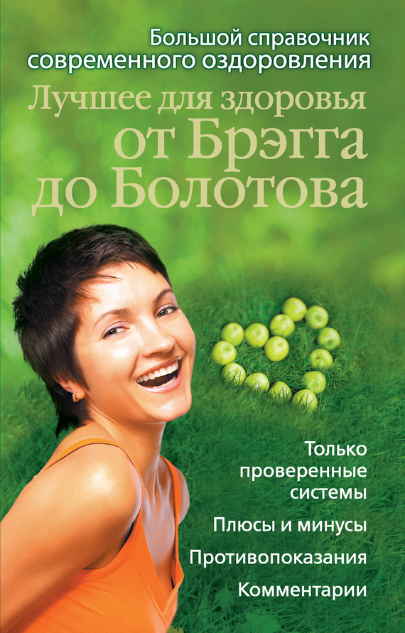 бесплатно Автор не указан Скачать Лучшее для здоровья от Брэгга до Болотова. Большой справочник современного оздоровления