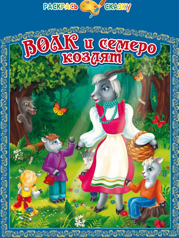 Отсутствует Волк и семеро козлят азбукварик книга с музыкальным модулем волк и семеро козлят