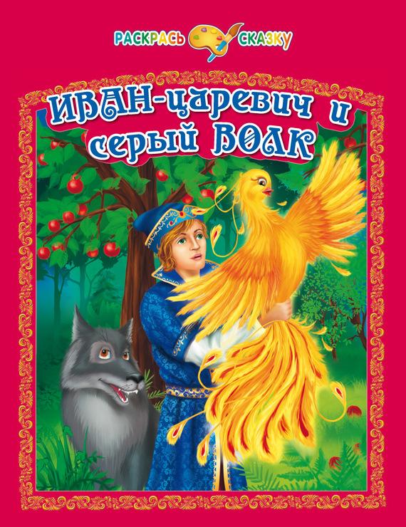 Отсутствует Иван-царевич и серый волк скульптура иван царевич
