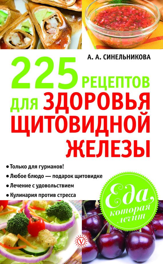 А. А. Синельникова 225 рецептов для здоровья щитовидной железы лекарство для щитовидной железы