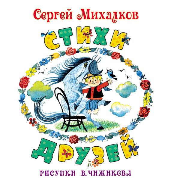 Сергей Михалков Стихи друзей сергей михалков стихи друзей