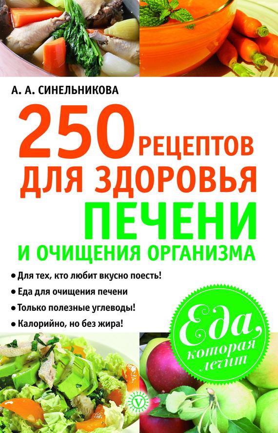 А. А. Синельникова 250 рецептов для здоровья печени и очищения организма бады здоровье и красота виталецитин для мозга и печени