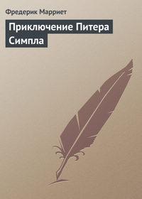 - Приключение Питера Симпла